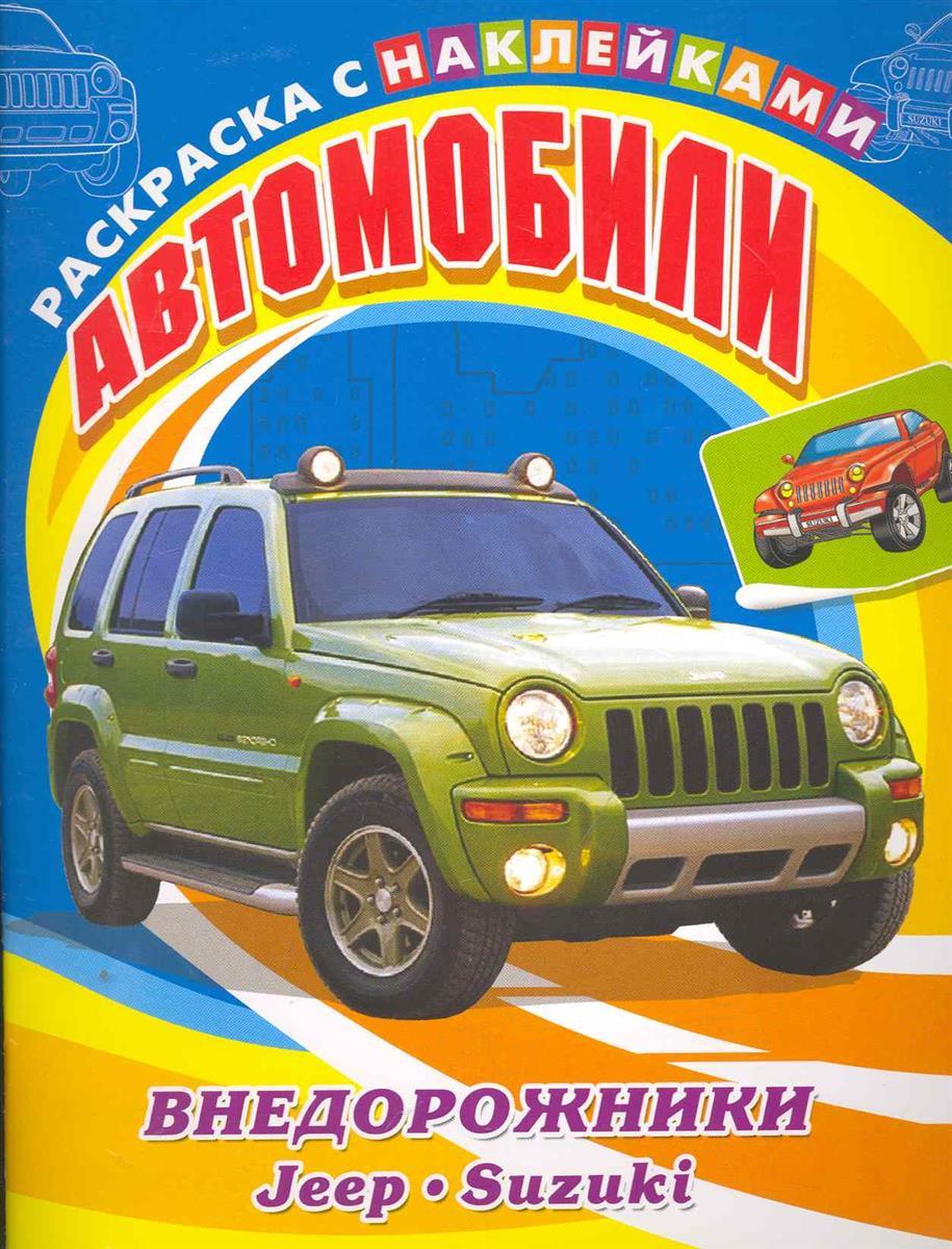 Попов В. (худ.) Р Автомобили внедорожники Jeep Suzuki