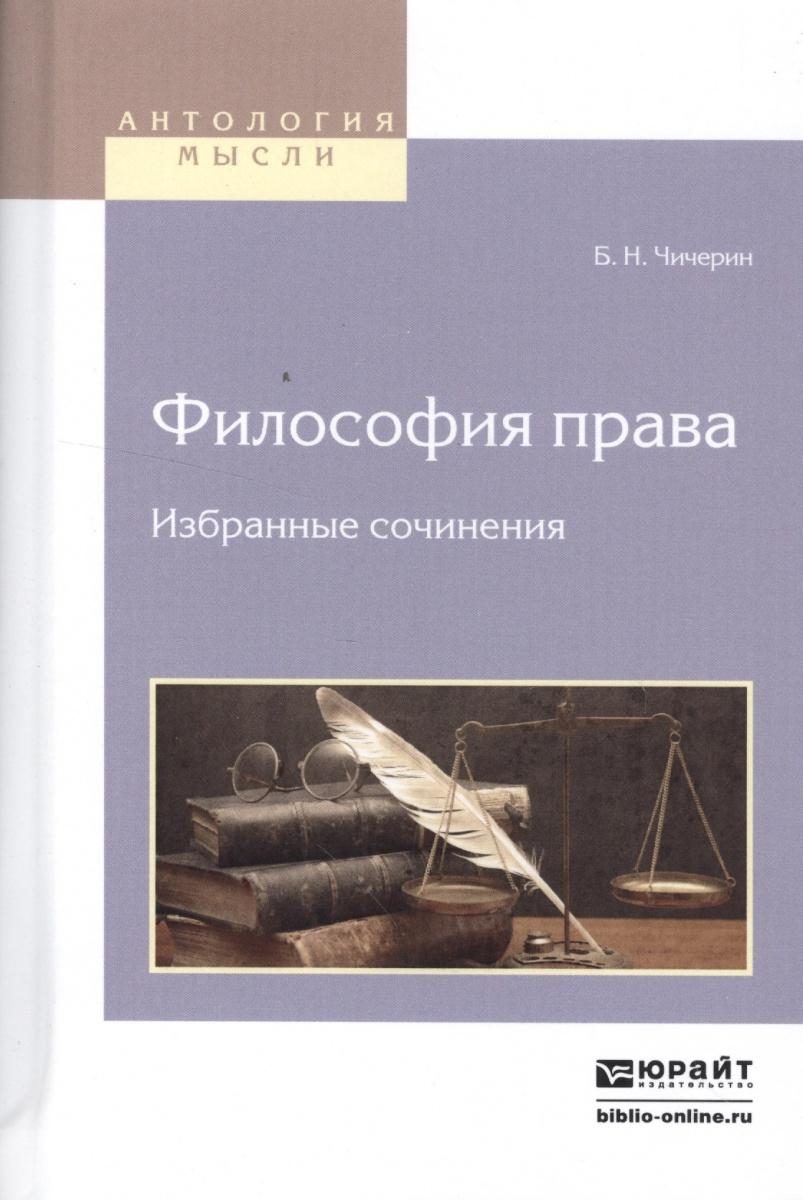 Чичерин Б. Философия права. Избранные сочинения б чичерин очерки англии и франции