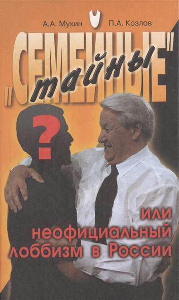 Семейные тайны или неофициальный лоббизм в России
