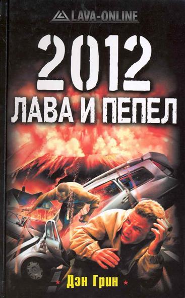 2012 Лава и пепел