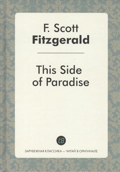 Fitzgerald F. This Side of Paradise fitzgerald f the great gatsby stage 5 сd