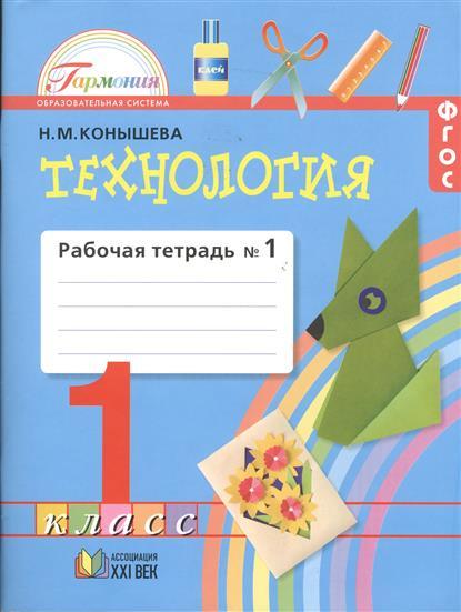 """Технология. Рабочая тетрадь к учебнику """"Наш рукотворный мир"""" для 1 класса общеобразовательных учреждений. В двух частях. Часть 1. 5-е издание"""