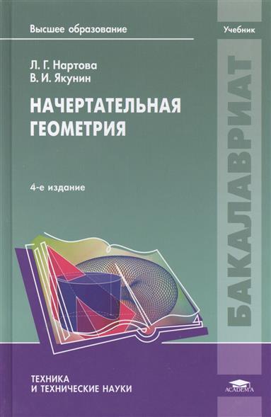 Нартова Л., Якунин В. Начертательная геометрия. Учебник. 4-е издание, стереотипное талалай п начертательная геометрия на примерах