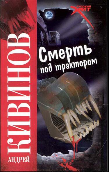 Кивинов А.: Смерть под трактором