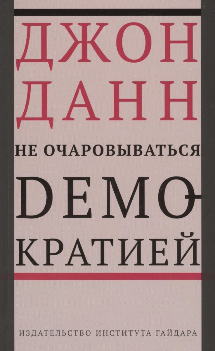 Не очаровываться демократией