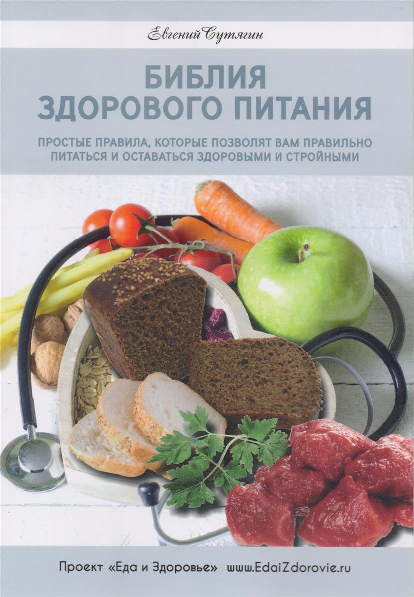 Библия здорового питания