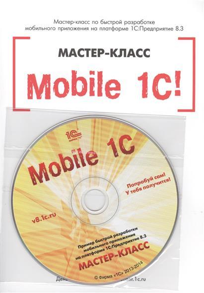 Mobile 1С! Пример быстрой разработки мобильного приложения на платформе