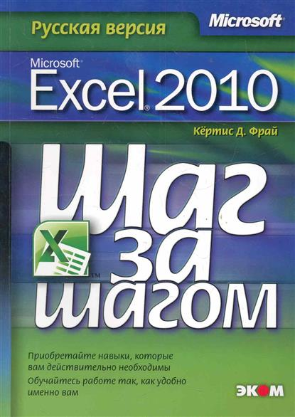 MS Office Excel 2010 Русская версия