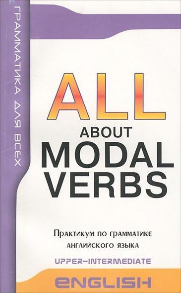 Модальные глаголы в английской речи