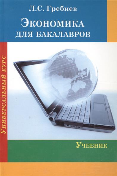 Гребнев Л. Экономика для бакалавров. Учебник мамаева л институциональная экономика учебник