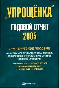 Упрощенка Годовой отчет 2005