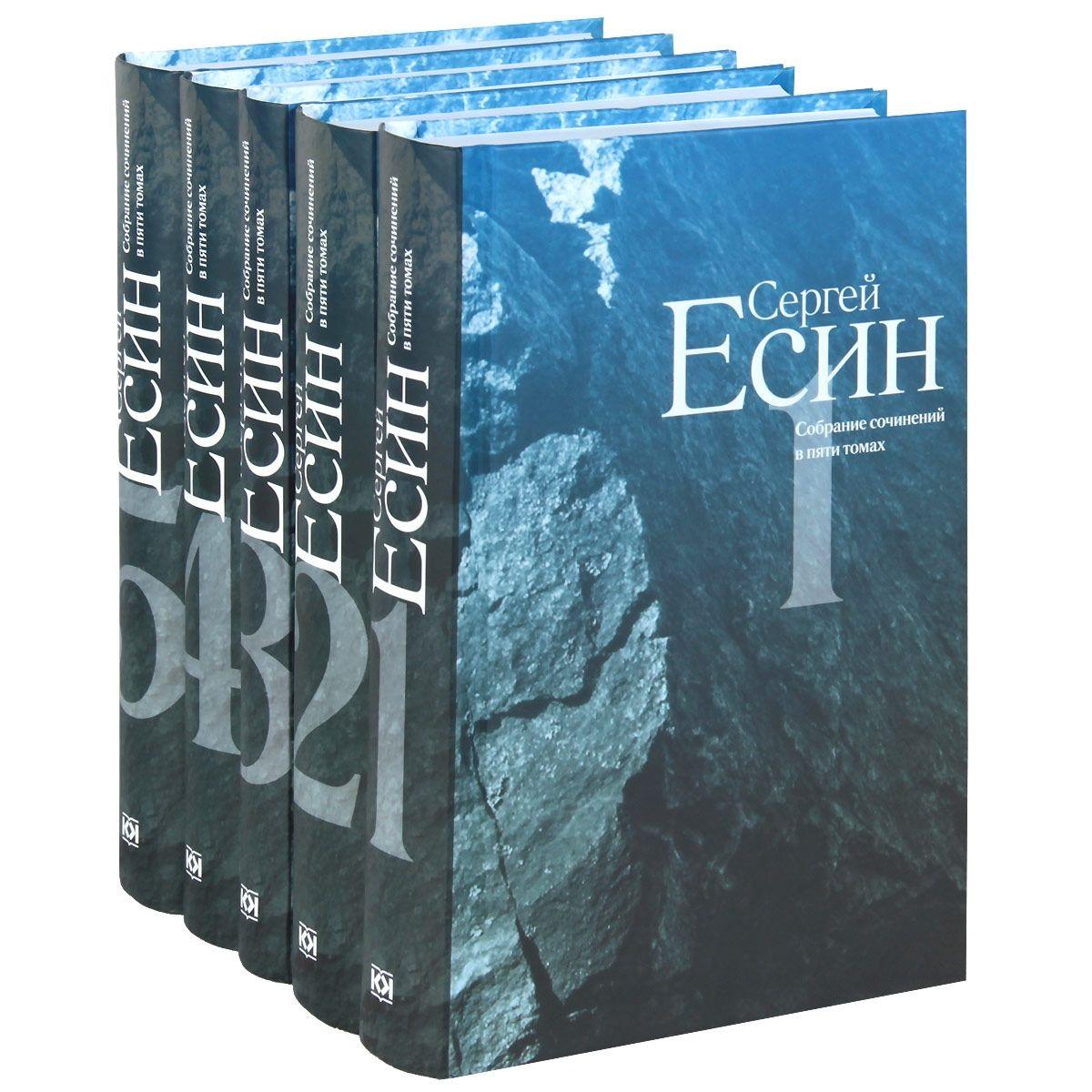 Сергей Есин. Собрание сочинений в пяти томах (комплект из 5 книг)