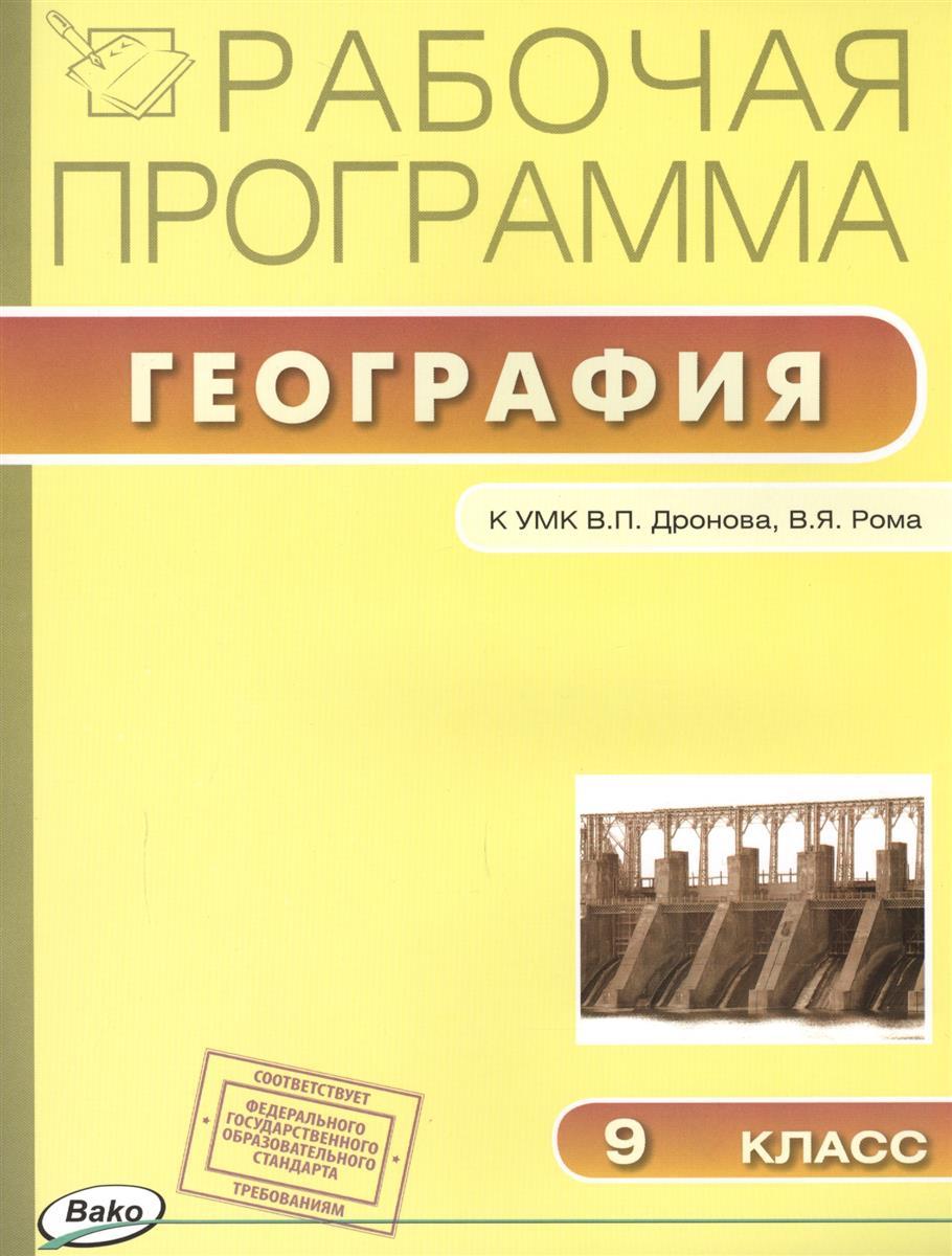 Рабочая программа по географии к УМК В.П.Дронова и др. (М.: Дрофа). 9 класс