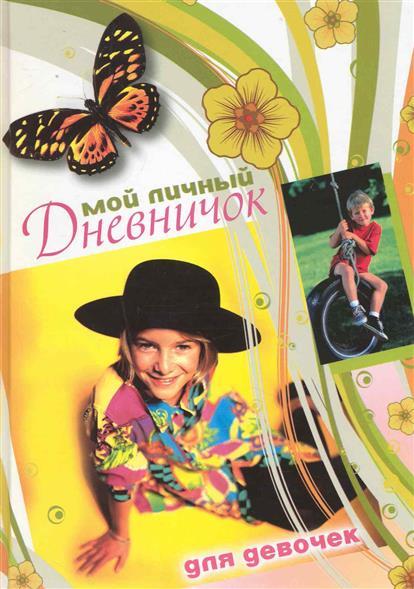 Мой личный дневничок для девочек