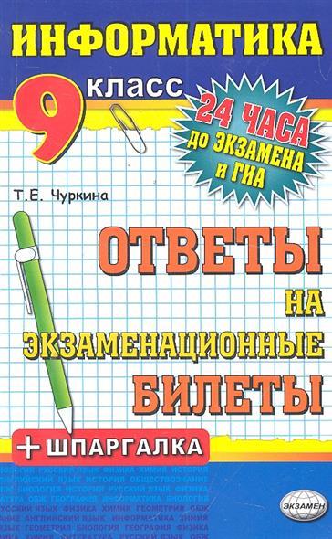 Информатика 9 кл