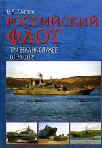Российский флот Три века на службе Отечеству