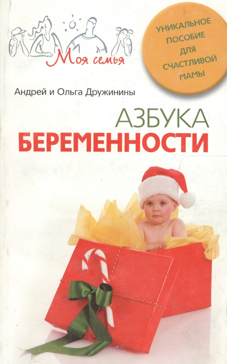 Дружинин А., Дружинина О. Азбука беременности