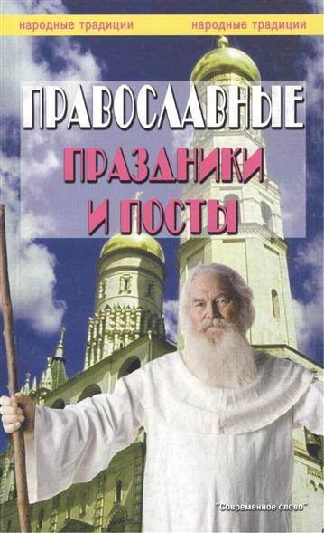 Астахов А. Православные праздники и посты