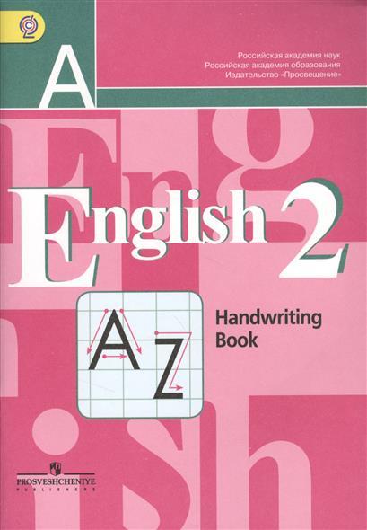 Английский язык. Прописи. 2 класс. Пособие для учащихся общеобразовательных учреждений