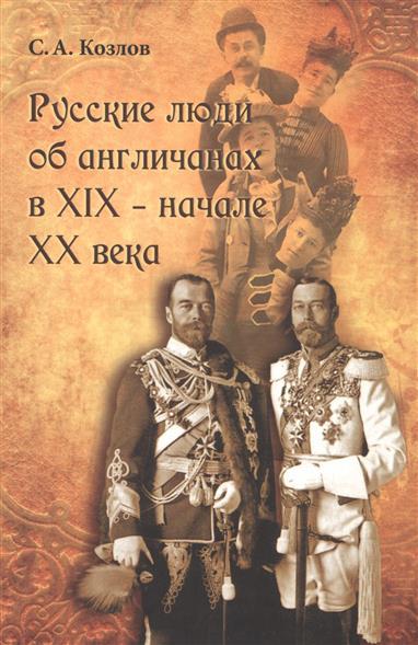 Русские люди об англичанах в XIX - начале XX века