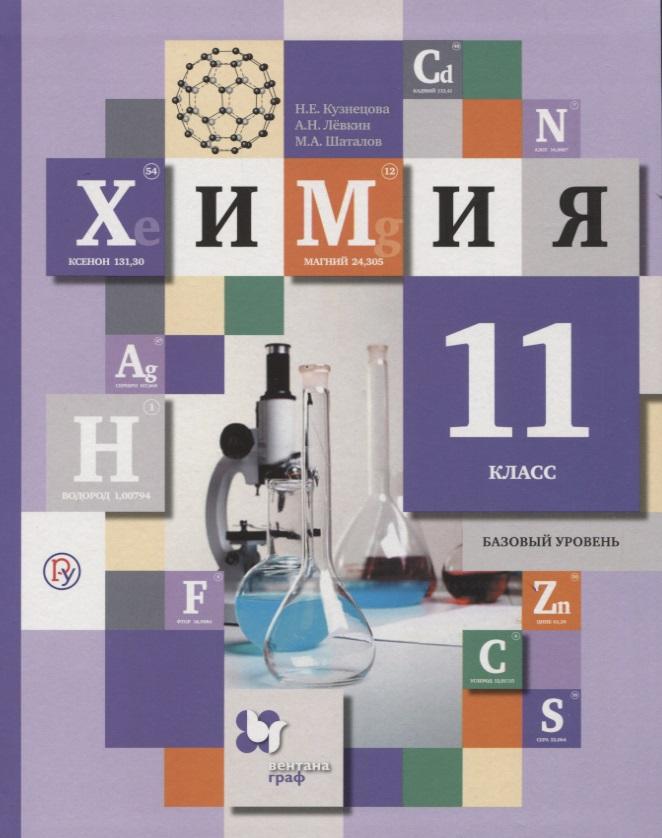 Кузнецова Н., Левкин А., Шаталов М. Химия. 11 класс. Базовый уровень. Учебник кузнецова н е левкин а н химия 10