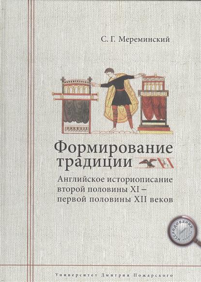 Формирование традиции. Английское историописание второй половины XI - первой половины XII веков