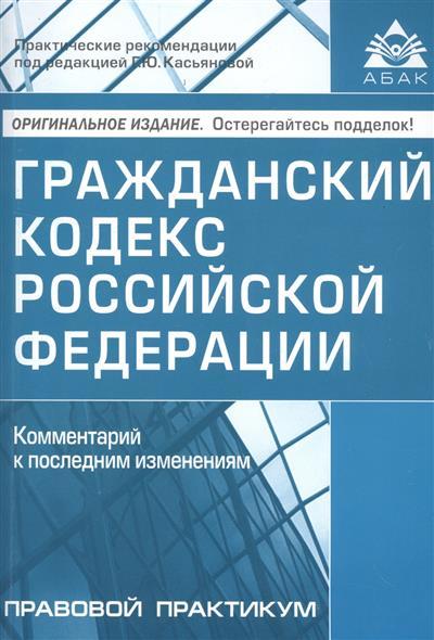 Гражданский кодекс Российской Федерации. Комментарий к последним изменениям. Самое полное издание. Печатается по официальной публикации