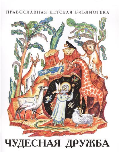 Чудесная дружба. Рассказы о необыкновенной дружбе святых людей и диких животных