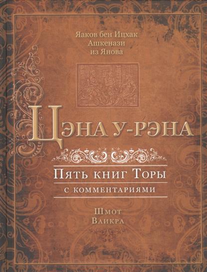 Цэна у-Рэна. Пять книг Торы с комментариями. Шмот. Ваикра. На основе базельского издания 1622 года