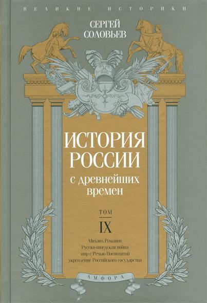 История России с древнейших времен. Том IX