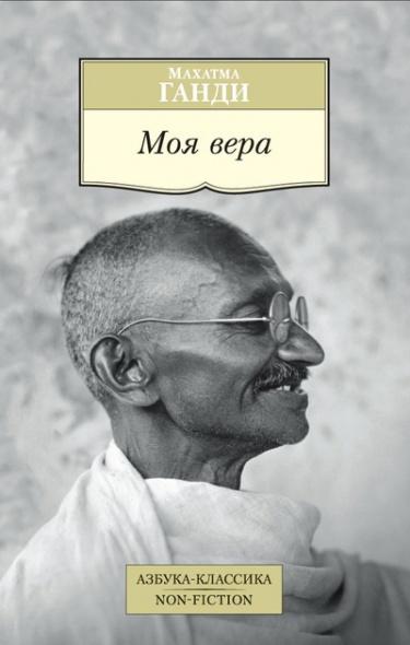 Ганди М. Моя вера