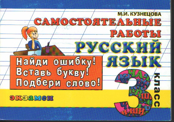 Русский язык Самост. работы 3 кл.