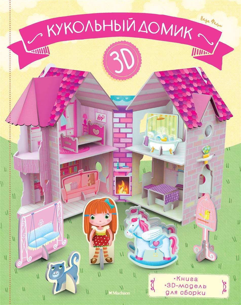Фабрис Н. Кукольный домик (книга+3D-модель для сборки)