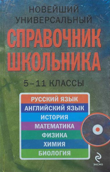 Новейший универсальный справочник школьника 5-11 кл