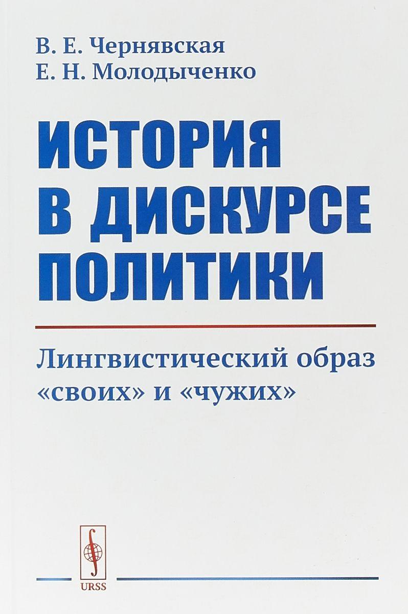 История в дискурсе политики. Лингвистический образ «своих» и «чужих»