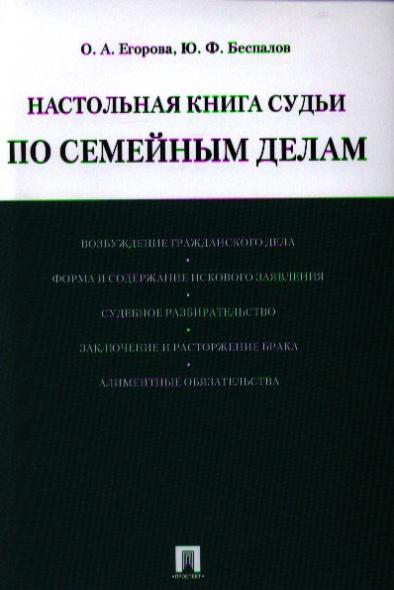 Настольная книга судьи по семейным делам