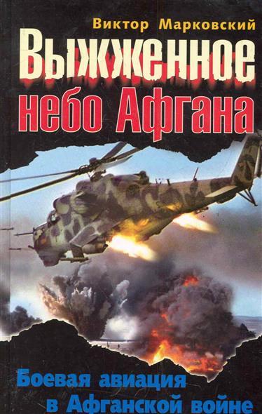 Марковский В. Выжженое небо Афгана Боевая авиация в Афганской войне