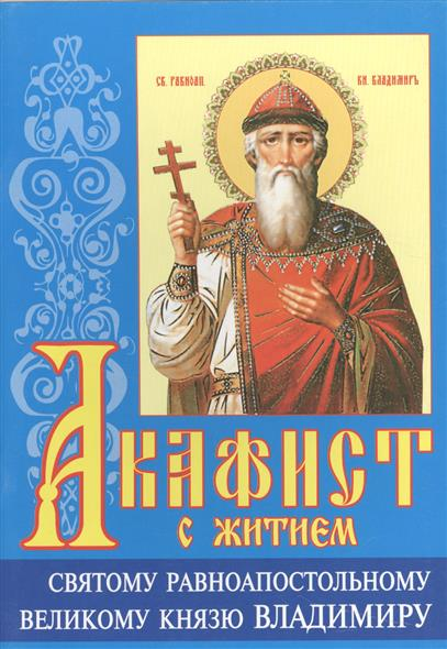 Акафист с житием святому равноапостольному великому князю Владимиру
