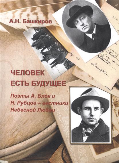 Башкиров А. Человек есть будущее. Поэты А.Блок и Н.Рубцов - вестники Небесной Любви цена