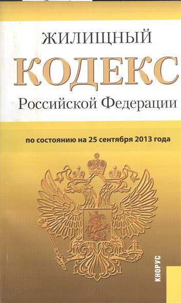 Жилищный кодекс Российской Федерации по состоянию на 25 сентября 2013 года