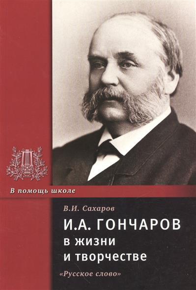 И.А. Гончаров в жизни и творчестве. Учебное пособие