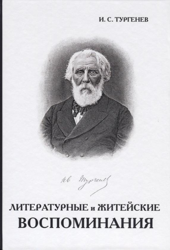 Тургенев И. Литературные и житейские воспоминания литературные и житейские воспоминания