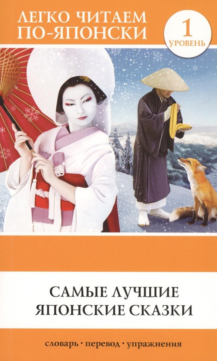 Самые лучшие японские сказки. 1 уровень. Словарь, перевод, упражнения