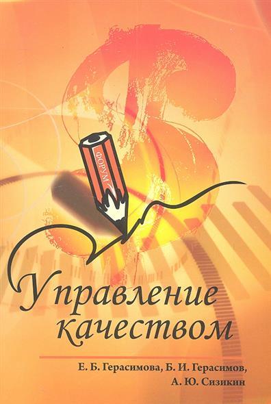 Герасимова Е., Герасимов Б., Сизикин А. Управление качеством. 2-е издание запонка arcadio rossi запонки со смолой 2 b 1026 20 e