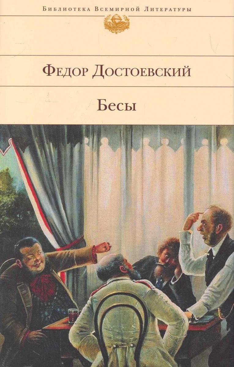 Фото Достоевский Ф. Бесы ISBN: 9785699467150