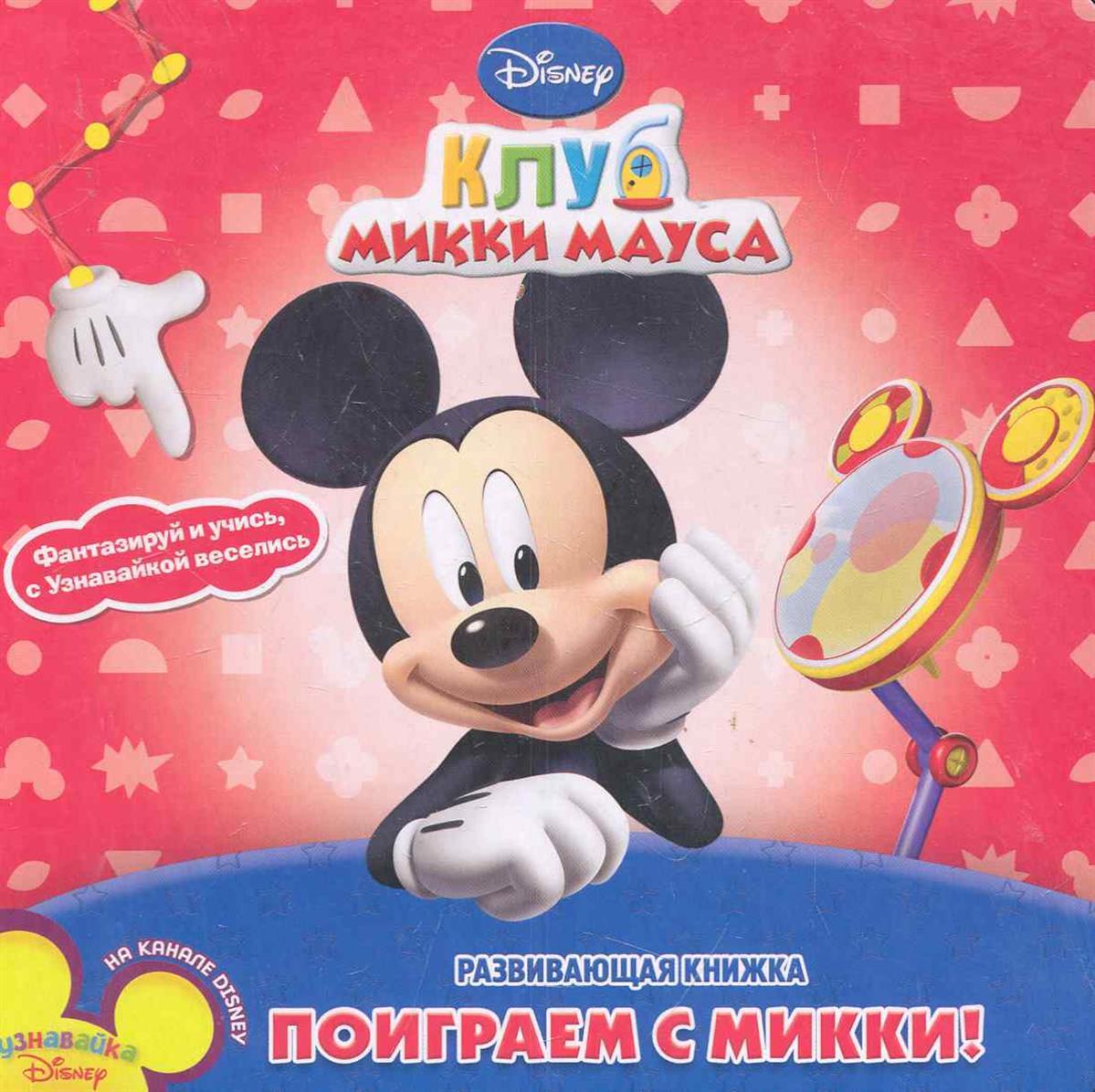 Поиграем с Микки Клуб Микки Мауса