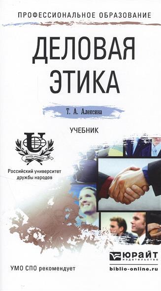 Алексина Т. Деловая этика. Учебник для СПО