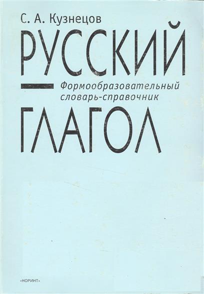 Русский глагол