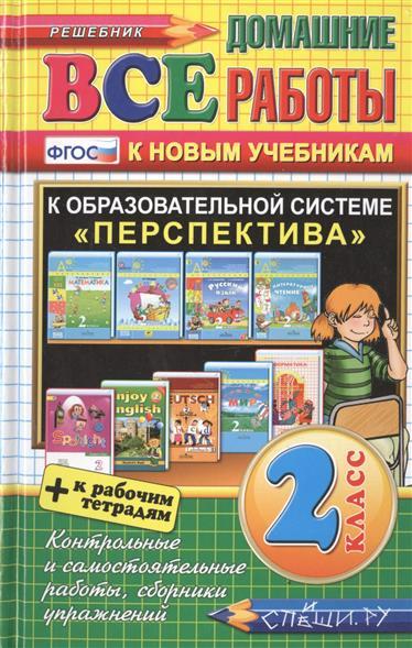 """Все домашние работы за 2 класс. К образовательной системе """"Перспектива"""". К новым учебникам"""
