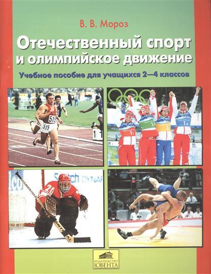 Мороз В. Отечественный спорт и олимпийское движение. Учебное пособие для учащихся 2-4 класса redtop вибратор реалистичный вибратор